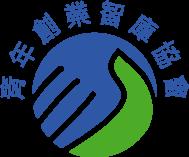 青年創業智庫協會