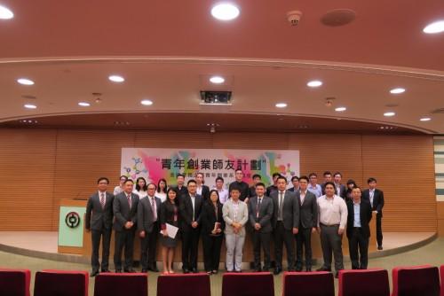 青年創業師友計劃銀行金融業務支援青年創業系列講座