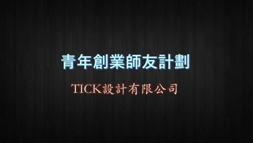 TICK設計有限公司